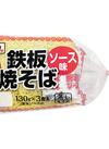 極旨鉄板ソース焼きそば 88円(税抜)