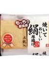 焼いておいしい絹厚揚げ 108円(税抜)