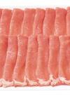 豚肉各種部位 98円(税抜)