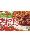 完熟トマトのハヤシライスソース(184g) 158円(税抜)