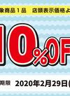 対象商品1品10%OFFクーポン! 10%引