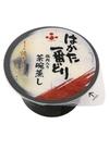はかた一番どり鶏肉入り茶わん蒸し 158円(税抜)