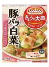 クックドゥ きょうの大皿 豚バラ白菜用 100円(税抜)