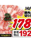 豚肉バラ切り落し 178円(税抜)