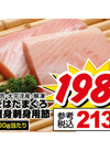 きはだまぐろ腹身刺身用節 198円(税抜)