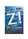 ロートジー 258円(税抜)