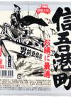 おとこまえ信吾港町 99円(税抜)