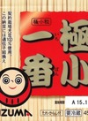 極小一番小粒納豆 88円(税抜)