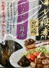 くらこん 味わい佃煮にんにく醤油 89円