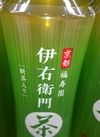 伊右衛門 1,648円(税抜)