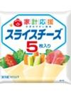 <家計応援>スライスチーズ・とろけるスライス(各5枚入) 78円(税抜)