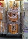 ぷりっと濃厚絹あげ 59円(税抜)