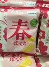 春ぽてと あま旨塩味 98円(税抜)