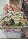 丸ごと玉ねぎスープ 198円(税抜)