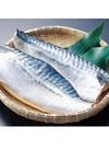 塩さばフィーレ2枚(淡路藻塩使用) 398円(税抜)