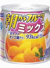 朝からフルーツミックス 88円(税抜)