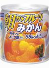 朝からフルーツみかん 88円(税抜)