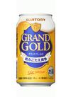 グランゴールド 350ml 2,297円(税抜)