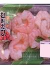 大粒むきえび(養殖解凍) 398円(税抜)