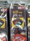 松茸の味お吸い物3個パック 278円(税抜)