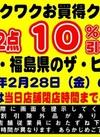 2月28日限定!特別ワクワクお買い得クーポン券! 10%引