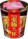 至極の一杯(鶏コク醤油・芳醇味噌) 88円(税抜)