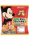 ディズニー骨なしフライドチキン・ミッキーミニーハンバーグ 98円(税抜)