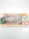さんま開き(冷凍) 500円
