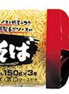 3食焼そば 89円(税抜)