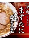 京都中華そば「ますたに」 259円(税抜)