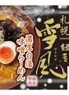 札幌 麺屋雪風 259円(税抜)