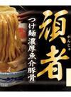 頑者 つけ麺 濃厚魚介豚骨 259円(税抜)