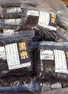 黒米 700円(税抜)