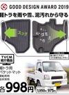 軽トラ用バケットマット 運転手用 助手席用 998円