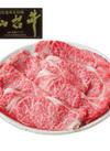 牛焼肉用うす切(ロース肉又は肩ロース肉) 2,500円(税抜)
