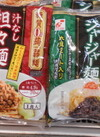 糖質0g蒟蒻汁なし坦々麺・ジャージャー麺 98円(税抜)