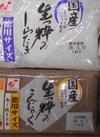 国産生粋のしらたき・こんにゃく(徳用サイズ) 98円(税抜)