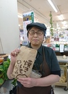 焼き芋🍠 198円(税抜)