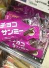 全チョコサンミー 118円(税抜)