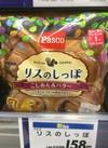 リスのしっぽ 158円(税抜)