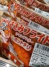 ささみフライドチキン 198円(税抜)