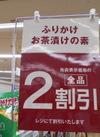 ふりかけ・お茶漬けの素 20%引