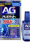エージ―アイズアレルカット(各種) 998円(税抜)