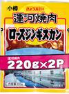 運河焼肉ロースジンギスカン 555円(税抜)