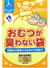 おむつが臭わない袋BOS 大人用(Lサイズ) 228円(税抜)