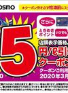 コスモ石油さま特別クーポン! 5円引