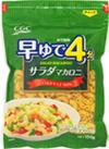 CGC 早ゆでサラダマカロニ 78円(税抜)