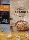 チョコクランチとココナッツのグラノーラ 698円(税抜)
