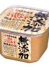 無添加こうじ味噌 178円(税抜)