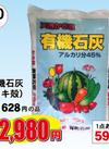 有機石灰(カキ殻)20kg 2,980円